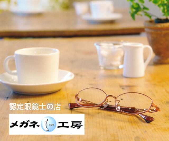 認定眼鏡士の店 めがねアイ工房